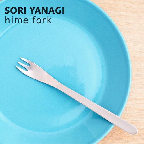 柳宗理 フォーク 全長14cm #1250 ヒメフォーク ステンレス カトラリー 日本製 やなぎそうり sori yanagi ケーキ ティー コーヒー お茶 食洗器OK 18-8ステンレス