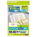 エレコム ELECOM さくさくラベル(