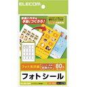 エレコム ELECOM フォトシール ハガキ用 16面×5 EDT-PSK16