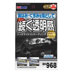 5380円(税込)以上で送料無料!&追加で何個買っても同梱0円!Holts ホルツ MH968 ヘッドライ...