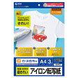 サンワサプライ インクジェット用アイロンプリント紙 白布用 A4 3シート JP-TPR7