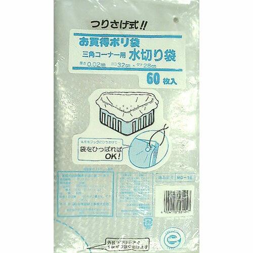 水まわり用品, 水切りネット・水切り袋  60 MG16 5663809