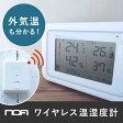 【送料無料】ノア精密 電波時計付ワイヤレス温湿度計 W-687 WH【smtb-u】