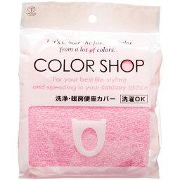 ヨコズナクリエーション カラーショップ 洗浄暖房便座カバー ライトピンク