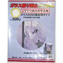 和気産業 ガラス破り防止フィルム 凹凸ガラス用 300X37...