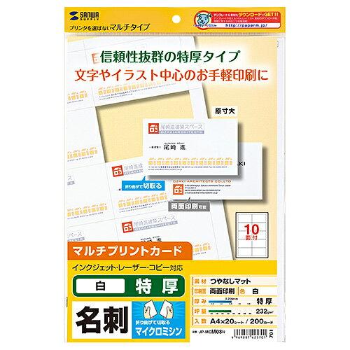 コピー用紙・印刷用紙, 名刺用紙  20 200 JP-MCM08N