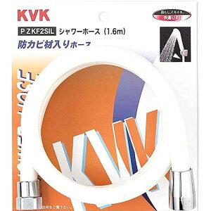 KVK シャワーホース白2m PZKF2SI-200 2301470