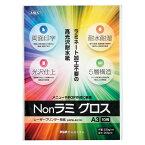 アジア原紙 高光沢耐水紙 Nonラミ グロス A3 10枚入 LBPW-A3(10)