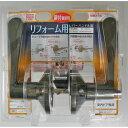 マツ六 リフォーム用レバーハンドル錠 鍵付個室用 鍵付間仕切錠 アンバー