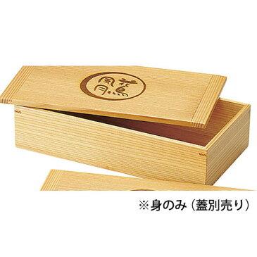 ヤマコー 杉・おはこ長角料理箱(大)身 38601