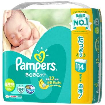 P&G パンパース おむつ さらさらケア テープ ウルトラジャンボ 新生児 114枚