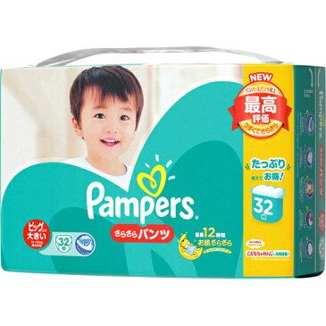 P&G パンパース おむつ さらさらパンツ ウルトラジャンボ ビッグより大きい 32枚入