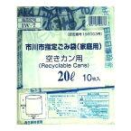 日本技研 市川市指定 カン用 ゴミ袋 20L 10枚 IW-7