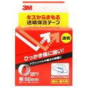 3M スリーエム キズからもまる 透明保護テープ 50mm×1m PR-01