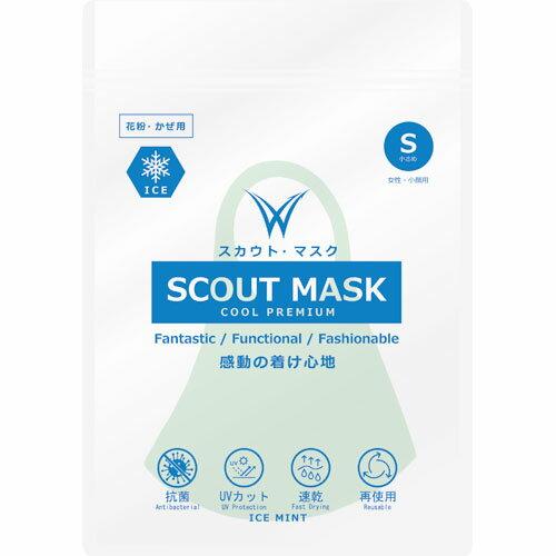 衛生マスク・フェイスシールド, 大人用マスク SCOUT MASK COOL 1