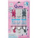 共和 QUTTO ウサギ ピンク/ホワイト/グレー GFT-QUS-01