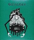 ◆◆魔法おしえます / 奥田継夫/作 米倉斉加年/絵 / 偕成社