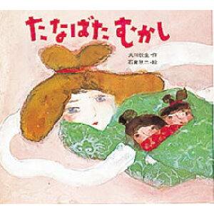 ◆◆ Tatamata Tamashishi / Etsuo Okawa / Produkt Kinji Ishikura / Bild / Poplarsha