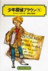 ◆◆少年たんていブラウン 1 / ドナルド・ソボル/著 花輪莞爾/訳 / 偕成社