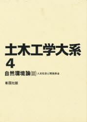◆◆土木工学大系 4 / 高橋 裕 / 彰国社