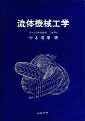 ◆◆流体機械工学 / 今木清康/著 / コロナ社