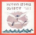 ◆◆トビウオのぼうやはびょうきです / いぬいとみこ/作 津田櫓冬/絵 / 金の星社
