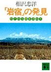 ◆◆「岩宿」の発見 幻の旧石器を求めて / 相沢忠洋/〔著〕 / 講談社