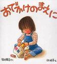 ◆◆おでかけのまえに / 筒井頼子/さく 林明子/え / 福