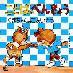 ◆◆ことばのべんきょう 〔3〕 / かこさとし/文とえ / 福音館書店