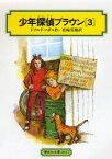◆◆少年たんていブラウン 3 / ドナルド・ソボル/著 花輪莞爾/訳 / 偕成社