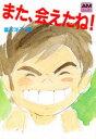 ◆◆また、会えたね! 未来少年コナン / 富沢洋子/編 / ...