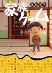 ◆◆家族ゲーム / 本間洋平/著 / 集英社