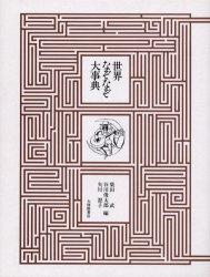 ◆◆世界なぞなぞ大事典 / 柴田武/〔ほか〕編 / 大修館書店