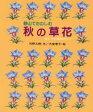 ◆◆野山でたのしむ 秋の草花 母と子の植物ガイド / 河野玉樹/文 大室君子/絵 / さ・え・ら書房