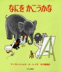 ◆◆なにを かこうかな / マーグレット・レイ/作 H・A・レイ/作 中川健蔵/訳 / 文化出版局