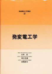 ◆◆発変電工学 / 山本孟/〔ほか〕共著 / コロナ社