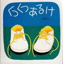 ◆◆くつくつあるけ / 林明子/さく / 福音館書店