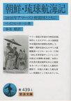 ◆◆朝鮮・琉球航海記 1816年アマースト使節団とともに / ベイジル・ホール/著 春名徹/訳 / 岩波書店