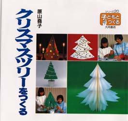 ◆◆クリスマスツリーをつくる / 原山尭子/著 / 大月書店
