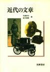 ◆◆近代の文章 / 分銅惇作/編 鈴木醇爾/編 / 筑摩書房