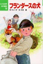◆◆フランダースの犬 / ウィーダ/作 大石真/文 中島潔/絵 / ポプラ社
