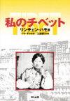 ◆◆私のチベット / リンチェン・ハモ/著 ペマ・ギャルポ/訳 三浦順子/訳 / 日中出版