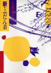 ◆◆大塚末子の新・ふだん着 / 大塚末子/著 / 文化出版局
