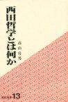 ◆◆西田哲学とは何か / 高山岩男/著 / 灯影舎
