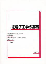 ◆◆光電子工学の基礎 / 高橋晴雄/編著 谷口匡/編著 / コロナ社