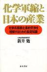 ◆◆化学軍縮と日本の産業 化学兵器禁止条約交渉を理解するための基礎知識 / 新井勉/著 / 並木書房