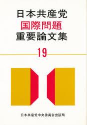 ◆◆日本共産党国際問題重要論文集 19 / 日本共産党中央委員会出版局