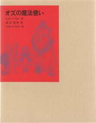◆◆オズの魔法使い / L・F・バウム/作 渡辺茂男/訳 W・W・デンスロウ/画 / 福音館書店