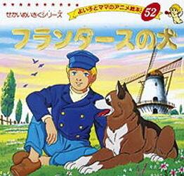 ◆◆フランダースの犬 / ウィーダ / ブティック社