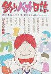 ◆◆釣りバカ日誌 2 / 北見 けんいち / 小学館
